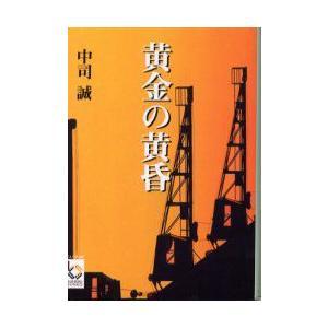 新品本/黄金の黄昏 中司誠/著