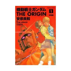 新品本/機動戦士ガンダムTHE ORIGIN 1 安彦良和/著 矢立肇/原案 富野由悠季/原案
