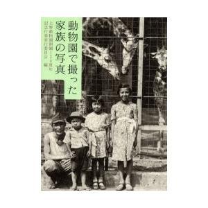 新品本/動物園で撮った家族の写真 上野動物園開園120周年記念行事実行委員会/編