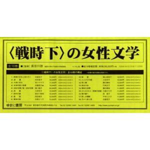新品本/〈戦時下〉の女性文学 全18巻 長谷川 啓 監