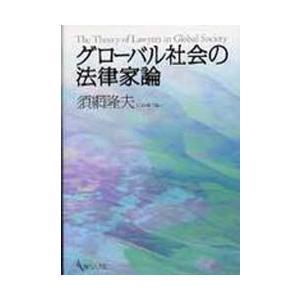 新品本/グローバル社会の法律家論 須網隆夫/著...
