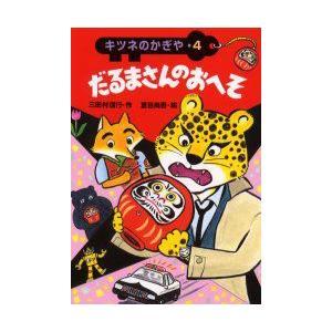 だるまさんのおへそ 三田村信行/作 夏目尚吾/絵