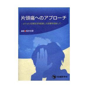 新品本 片頭痛へのアプローチ よりよい日常生活を配慮した診療を目指して 坂井文彦 編著の商品画像|ナビ