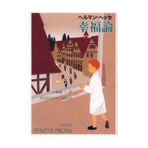 新品本/幸福論 ヘッセ/〔著〕 高橋健二/訳