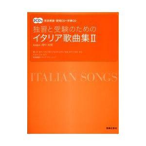 新品本/独習と受験のためのイタリア歌曲集 2 畑中良輔/歌唱監修