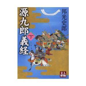 中古 古本 源九郎義経 下 邦光史郎 著の商品画像|ナビ