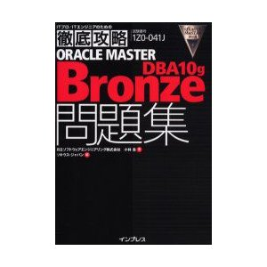 新品本/ORACLE MASTER Bronze DBA10g問題集 試験番号1Z0−041J 小林...