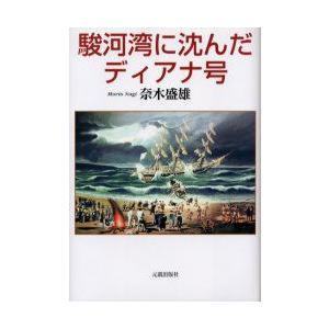 新品本/駿河湾に沈んだディアナ号 奈木盛雄/著