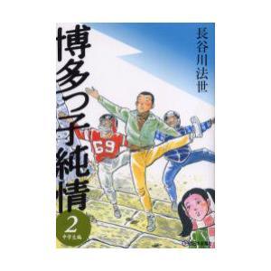 新品本/博多っ子純情 中学生編2 長谷川法世/著