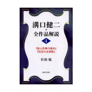 新品本/溝口健二・全作品解説 4 佐相勉/著