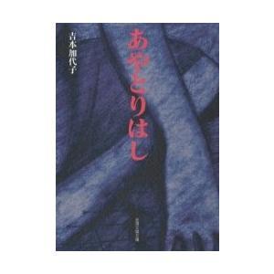 新品本/あやとりはし 吉本加代子/著