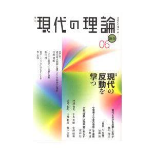 新品本/現代の理論 Vol.6(06新春号)