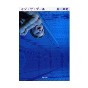 新品本/イン・ザ・プール 奥田英朗/著の商品画像