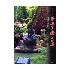新品本 禅エッセイ 普遍なる癒しへの道 宮澤 幸正 著の商品画像|ナビ