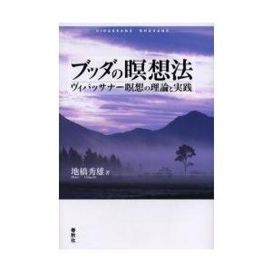 新品本/ブッダの瞑想法 ヴィパッサナー瞑想の理論と実践 地橋秀雄/著