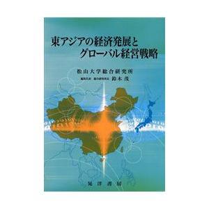新品本/東アジアの経済発展とグローバル経営戦略 松山大学総合...