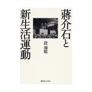 新品本/蒋介石と新生活運動 段瑞聡/著