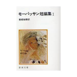 新品本/モーパッサン短編集 1 モーパッサン/〔著〕 青柳瑞穂/訳