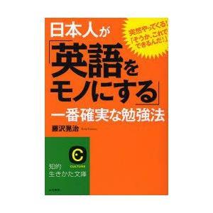 新品本/日本人が「英語をモノにする」一番確実な勉強法 突然やってくる!「そうか、これでできるんだ!」...