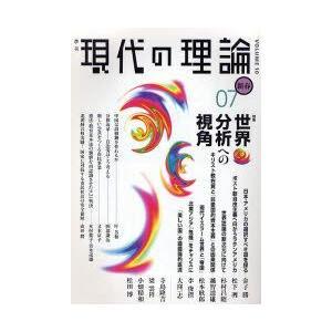 新品本/現代の理論 Vol.10(07新春号)