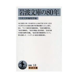 新品本/岩波文庫の80年 岩波文庫編集部/編