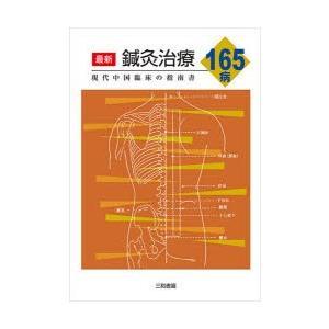 新品本/最新鍼灸治療165病 現代中国臨床の指南書 張仁/編著 浅野周/訳