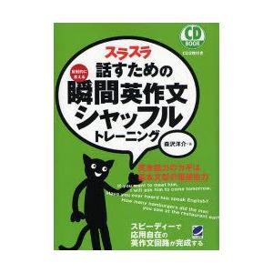 新品本/スラスラ話すための瞬間英作文シャッフルトレーニング 反射的に言える 森沢洋介/著