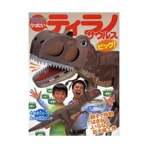 新品本/りったいティラノサウルスビッグ! 神谷正徳/作