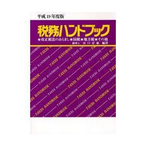 新品本/税務ハンドブック 平成19年度版 宮口定雄/編著