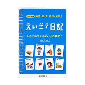 えいごで日記 英語で発想・英語で表現! 対象年齢6〜13歳 能島久美江/著