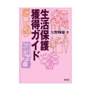 新品本 生活保護獲得ガイド 矢野輝雄 著の商品画像 ナビ