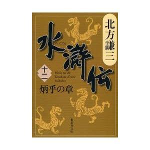 新品本/水滸伝 12 炳乎の章 北方謙三/著の関連商品10