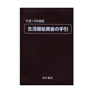 新品本/生活福祉資金の手引 平成19年度版 生活福祉資金貸付制度研究会/編集