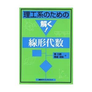 新品本/理工系のための解く!線形代数 筧三郎/著 西成活裕/著