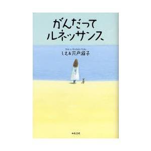 新品本/がんだってルネッサンス しえ/著 宍戸游子/著