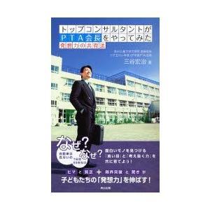 新品本/トップコンサルタントがPTA会長をやってみた 発想力の共育法 三谷宏治/著