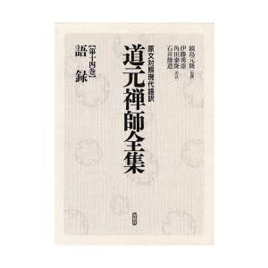 新品本/道元禅師全集 原文対照現代語訳 第14巻 道元/〔著〕