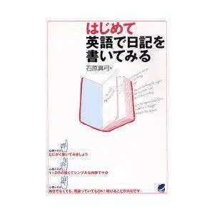 新品本/はじめて英語で日記を書いてみる 石原真弓/著
