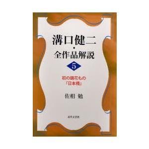 新品本/溝口健二・全作品解説 5 佐相勉/著