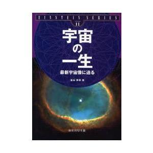 新品本/宇宙の一生 最新宇宙像に迫る 釜谷秀幸/著