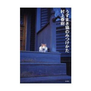 うずまき猫のみつけかた 新装版 村上春樹/著