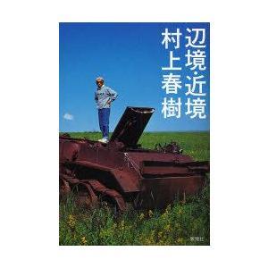 辺境・近境 新装版 村上春樹/著