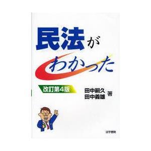 新品本/民法がわかった 田中嗣久/著 田中義雄/著|dorama