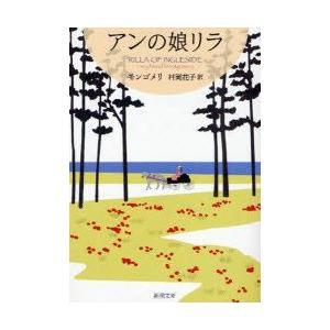 新品本/アンの娘リラ モンゴメリ/〔著〕 村岡花子/訳