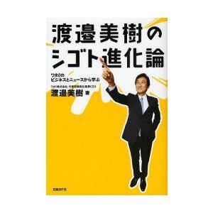 新品本/渡邉美樹のシゴト進化論 ワタミのビジネスとニュースから学ぶ 渡邉美樹/著