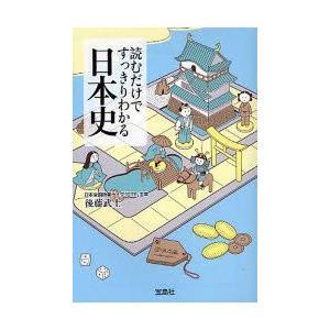 新品本/読むだけですっきりわかる日本史 後藤武士/著の商品画像