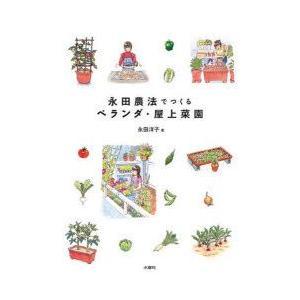 新品本/永田農法でつくるベランダ・屋上菜園 永田洋子/著