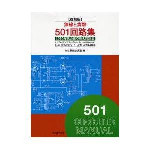 新品本/無線と実験501回路集 1960年代の真空管名回路集...
