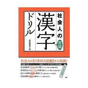 新品本/テキスト 社会人の常識漢字ドリル 語研編集部 編