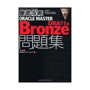 ORACLE MASTER Bronze DBA11g問題集 試験番号1Z0−018J 小林圭/著 ...